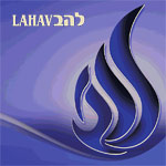 Lahav Adopt-A-Couple tile image
